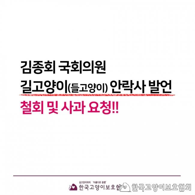 김종회국회의원 안락사발언 철회 및 사과요청.jpg