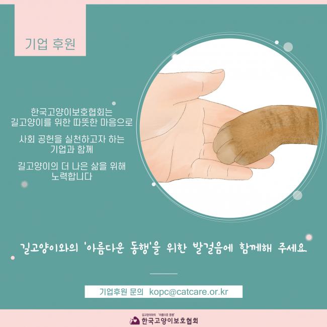 기업후원 안내 (2).jpg