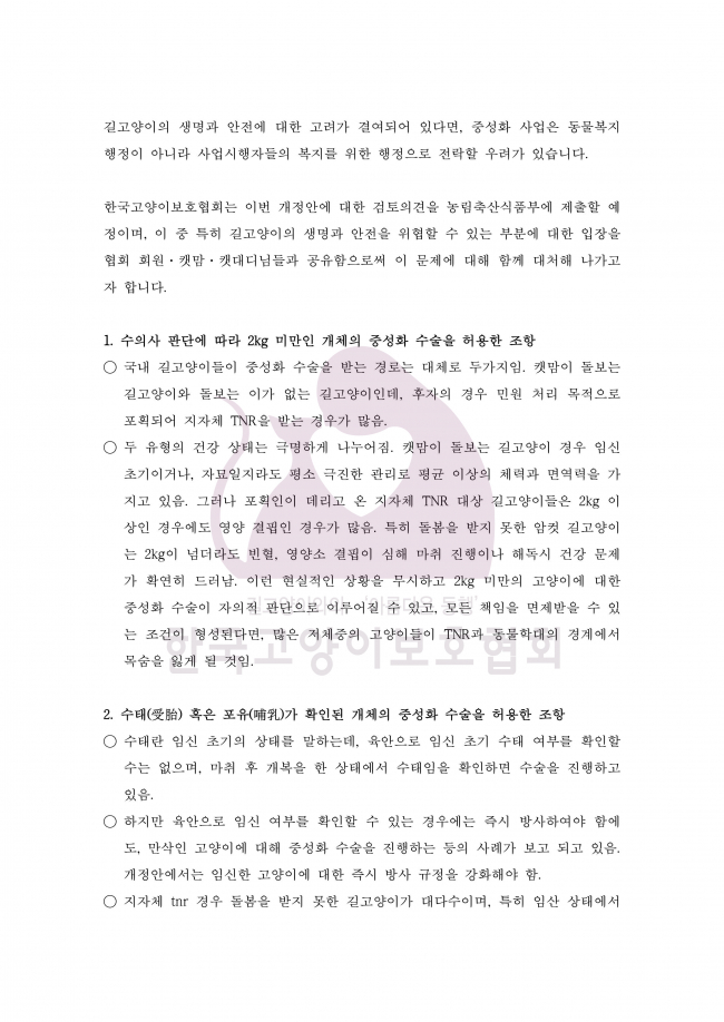 고보협 입장문 (2).jpg