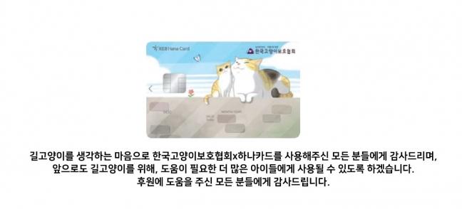 고보협x하나카드 공지_3.jpg