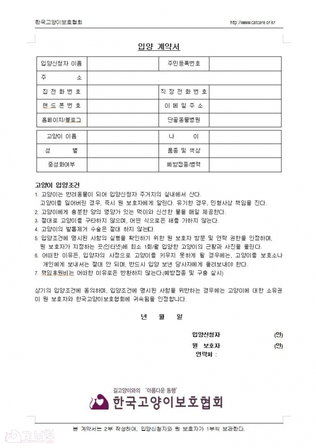 입양계약서_sample.jpg