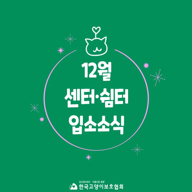 12월입소소식 (1).jpg