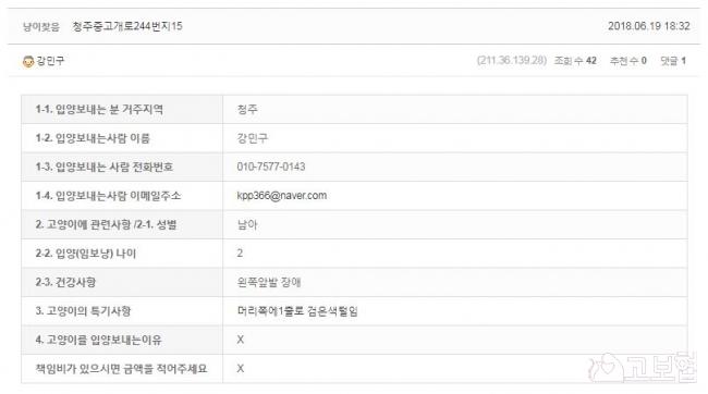 (6월) 냥이찾기2_세부정보.JPG