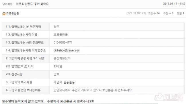 (6월) 냥이찾기_세부정보.PNG