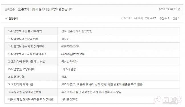 (10월) 냥이찾기1_세부정보1.JPG