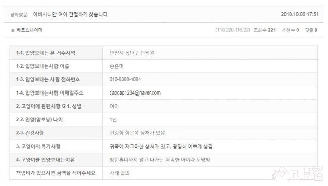 (10월) 냥이찾기3_세부정보1.JPG
