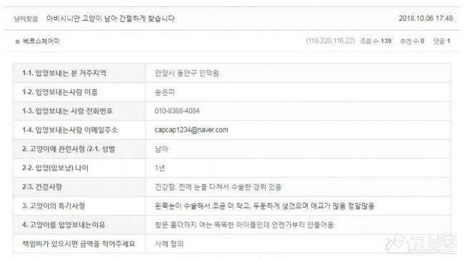(10월) 냥이찾기2_세부정보1.JPG