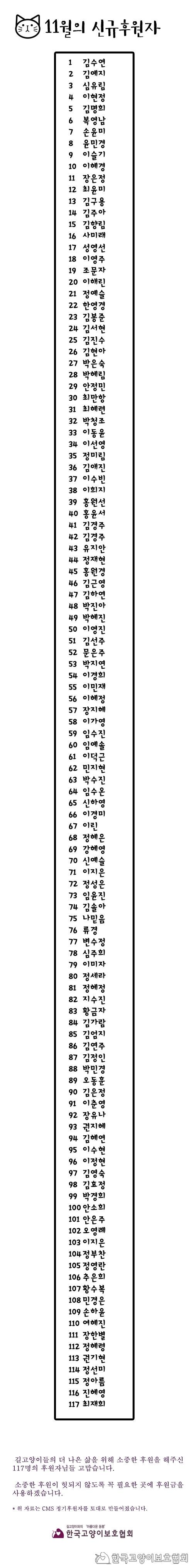 11월-정기후원자-목록.jpg