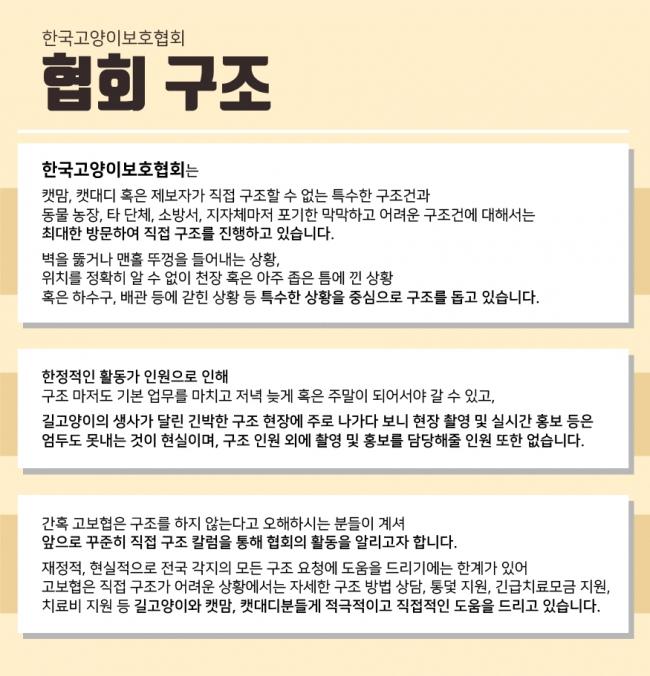 ★고보협구조 칼럼 상단안내.jpg