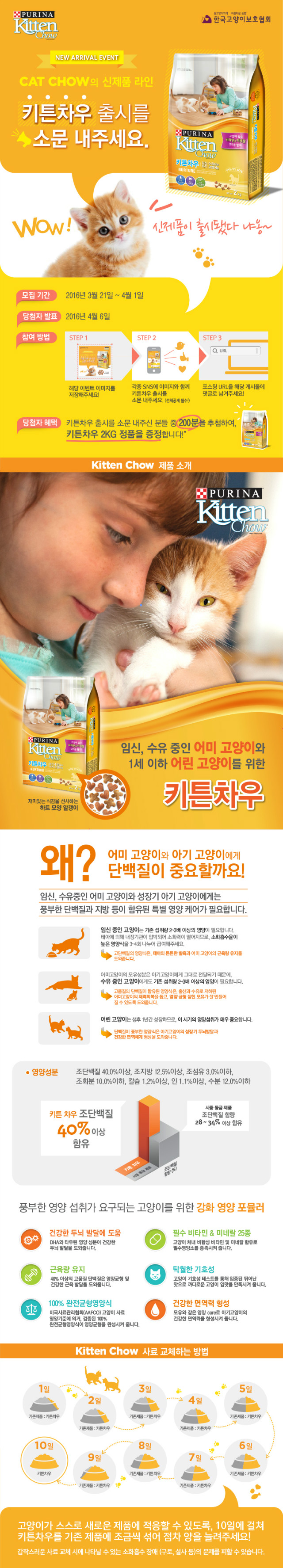 캣차우 이벤트 수정_0321.jpg