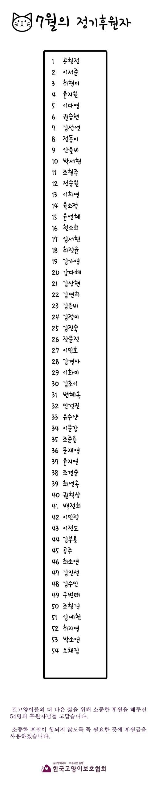 7월-정기후원자-수정.jpg