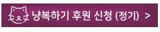 냥복하기후원(정기).png