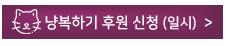 냥복하기후원(일시).png