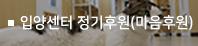 후원종류_입양센터정기후원.jpg